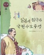 일본의 침략과 국권수호투쟁 - 지혜샘 만화한국사 28