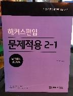 해커스편입 문제적용 2-1 workbook #