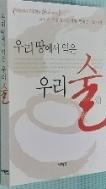 우리 땅에서 익은 우리 술 2008.02.15 초판2쇄