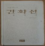 조계종 수행의 길 간 화 선(1판9쇄) /11-3