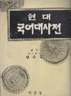 현대 국어대사전 1986년판
