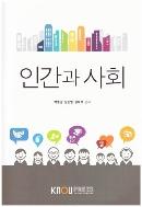 (워)인간과사회 / 2018년? / 방통대교재