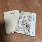 님의침묵 /1983년초판본/실사진첨부/97