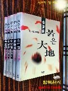 붉은 대지 1~5 (전5권) - 김성종 대하추리소설  /026