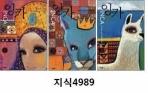 잉카 1,2,3 총3권 세트 [지식4989]