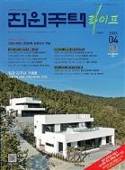 월간 전원주택 라이프 2021년-4월호 창간22주년기념 (부록 단독 전원주택업체 가이드 포함) (신241-6)