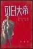 피터대제(PETER THE GREAT) 초판(1983년) 책기둥 색바램 / 측면윗부분 변색 / 낙서 없음