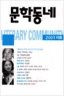 문학동네 27호 - 2001. 여름