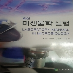 2nd EDITION 최신 미생물학 실험