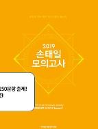 2019 손태일 단원별 봉투 모의고사 season 1 복습용