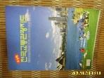 삼성화재 남북지도문화사 / 1997 전국교통관광지도 -사진. 꼭상세란참조