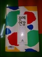 (27호/2003년)문예연감 CULTURE AND ARTS YEARBOOK