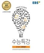 EBS 수능특강 영어영역 영어듣기 (2017년)