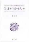 헌법판례연구 1