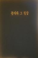 북한문학 / 종자와 그 형상 (주체적 문예리론연구2) (김정웅 ,문예출판사,1988.4.15(초),338쪽,하드커버