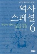 역사스페셜 6 (전술과 전략 그리고 전쟁 베일을 벗다)