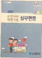 2017 보험사무대행기관 실무편람★비매품★ #