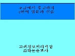 C언어 입문과 실습(초급에서중급까지)