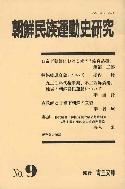 조선민족운동사연구(朝鮮民族運動史硏究) No.9 초판(1993년)
