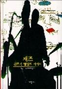 재즈 - 원초적 열망의 서사시(핸드북) 초판 1쇄