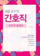 공무원 간호직 전과목 총정리