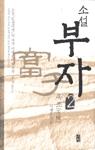 소설 부자 1-2 - 옥조(玉條)