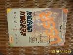 햇빛출판사 / 붉은 광장에서 네바 강까지 / 권삼윤 지음 -91년.초판.설명란참조