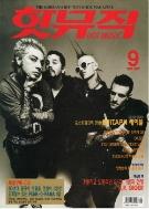 핫뮤직 (HOT MUSIC) 1997년 9월호