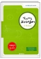 앞서가는 고사성어 - 어휘알기 & 쓰기 1,800자를 활용한 고사성어 발행일