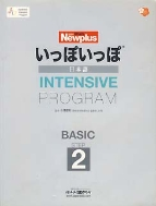 いっぽいっぽ 일본어 INTENSIVE PROGRAM BASIC STEP 2 (CD 포함)