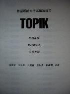 TOPIK - 150語法点