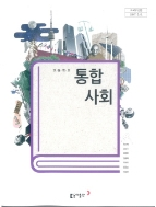 고등학교 통합사회 (2015 개정 교육과정) (교과서)