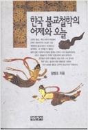 한국 불교철학의 어제와 오늘 초판(1995년)