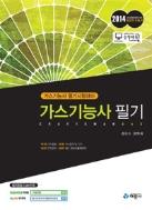 201 가스기능사필기-권오수 권혁채