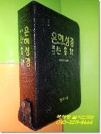 은혜성경(창조서원) + 해설 찬송가