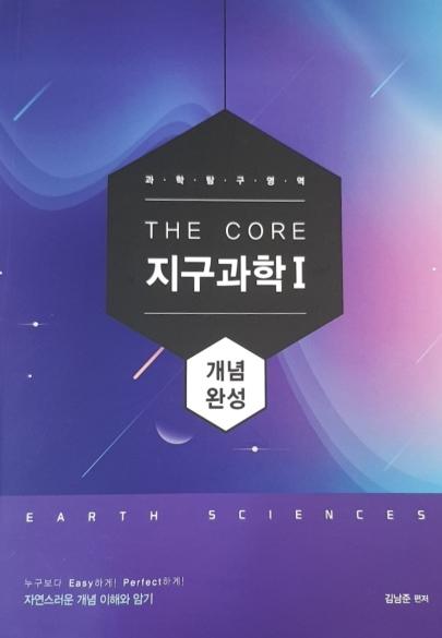 [지구과학I]New 21 The Core 개념편
