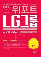 위포트 LG그룹 직무적성검사 : 최신기출유형분석+실전모의고사