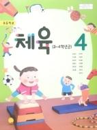 초등학교 체육4 (2015개정교육과정) (교과서)