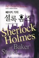 베이커 가의 셜록 홈즈