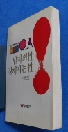 남자의 성 강해지는 성 / 사진의 제품   / 상현서림  / :☞ 서고위치:GG 2  * [구매하시면 품절로 표기됩니다]
