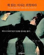 책 읽는 여자는 위험하다 --->>>>>  구판 / 구판본입니다.(겉지없음)