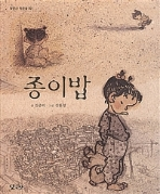 종이밥(리커버) (2006년 초판16쇄)