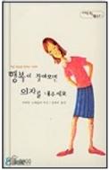 행복이 찾아오면 의자를 내주세요 - 독일 청소년 문학상을 수상한 작품 1판1쇄발행