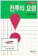 전투의 요령 - 민서 바둑 초급 9 [얼룩 있음] [정가:3,000원]