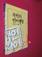 북한의 언어생활 //198-3