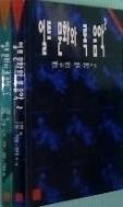 얼트 문화와 록 음악 1 ~ 2 두권세트 상품소개 참고하세요