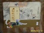 한국방송대학교출판부 / 구비문학개론 / 윤용식. 손종흠 공저 -꼭 상세란참조