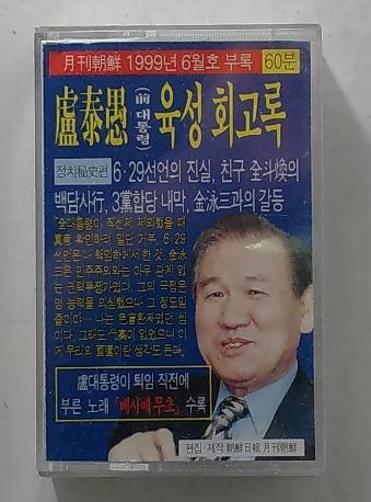 노태우 대통령 육성회고록 (카세트테이프1개)(월간조선 1999년6월호 부록)