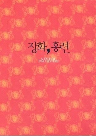 장화 홍련 [2disc+필름컷/디지팩/아웃케이스 포함 초회판]