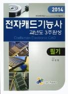전자캐드기능사 필기 - 과년도 3주완성 (2014)